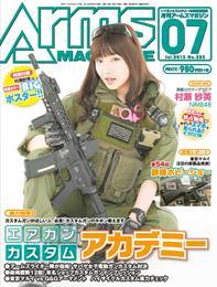 月刊アームズマガジン2015年7月号 漫画