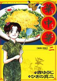 華中華(ハナ・チャイナ)(2) 漫画