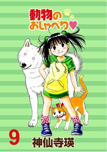 動物のおしゃべり  STORIAダッシュ連載版Vol.9 漫画