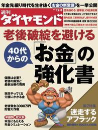 週刊ダイヤモンド 12年12月8日号 漫画