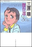三原順傑作選 '80s [文庫版] (1巻 全巻)