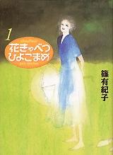 花きゃべつひ・謔アまめ [文庫版] (1-7巻 全巻) 漫画