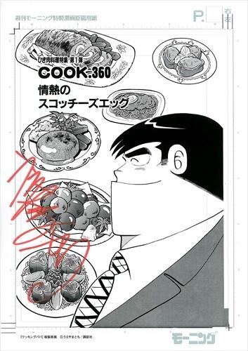 【直筆サイン入り# COOK.360扉絵複製原画付】クッキングパパ 漫画