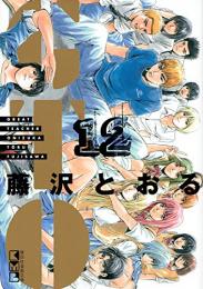 GTO[文庫版](1-12巻 最新刊)