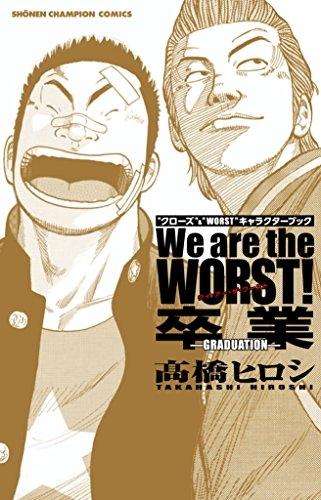 クローズ&WORST キャラクターブック We are the WORST!卒業−GRADUATION 漫画