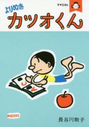サザエさん カツオ編 (1巻 全巻)