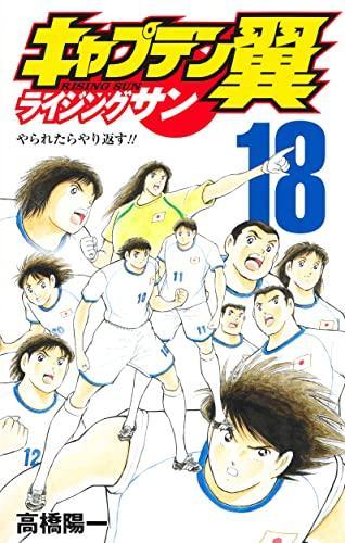 キャプテン翼 ライジングサン (1-15巻 最新刊) 漫画