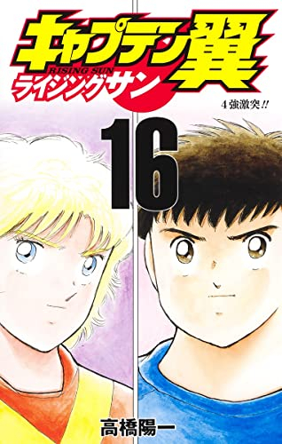 キャプテン翼 ライジングサン (1-9巻 最新刊) 漫画