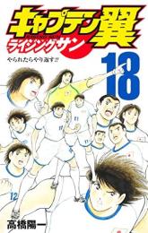 キャプテン翼 ライジングサン (1-15巻 最新刊)