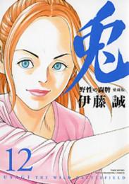 兎 野性の闘牌 愛蔵版 (1-12巻 全巻)