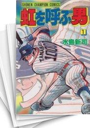 【中古】虹を呼ぶ男 (1-10巻 全巻) 漫画