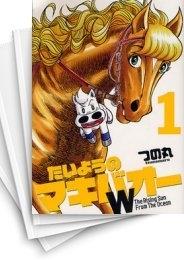 【中古】たいようのマキバオーW (1-20巻 全巻) 漫画