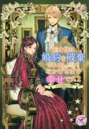 【ライトノベル】王女様に婚約を破棄されましたが、おかげさまで幸せです。 (全1冊)