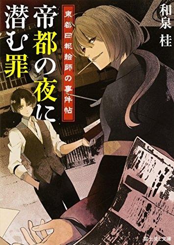 【ライトノベル】東都日報絵師の事件帖 帝都の夜に潜む罪 漫画