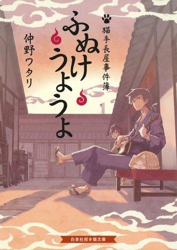 【ライトノベル】ふぬけうようよ〜猫手長屋事件簿〜(全 漫画