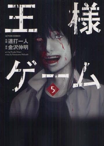 王様ゲーム (1-5巻 全巻) 漫画