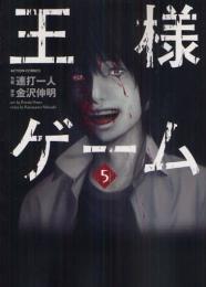 王様ゲーム (1-5巻 全巻)