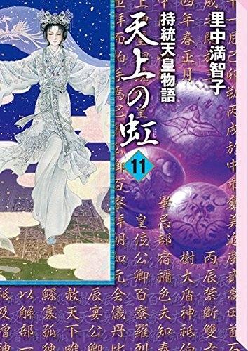 天上の虹 持統天皇物語 [文庫版] (1-11巻 全巻) 漫画