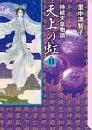 天上の虹 持統天皇物語 [文庫版] 漫画