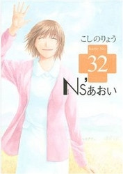 Ns'あおい 32 冊セット最新刊まで 漫画