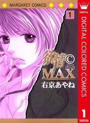 欲情(C)MAX カラー版 7 冊セット全巻