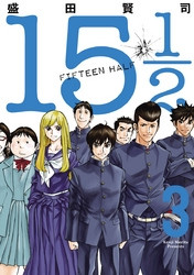15 1/2(FIFTEEN HALF) 3 冊セット全巻 漫画