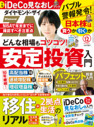 ダイヤモンドZAi 41 冊セット最新刊まで 漫画