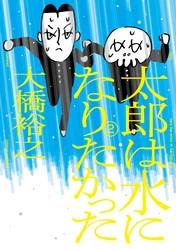 太郎は水になりたかった 2 冊セット最新刊まで 漫画