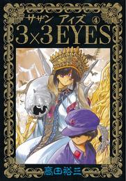 3×3EYES(4) 漫画