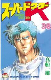 スーパードクターK(38) 漫画