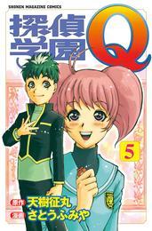 探偵学園Q(5) 漫画