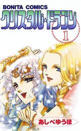 クリスタル☆ドラゴン(1) 漫画