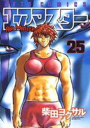 エアマスター 25巻 漫画