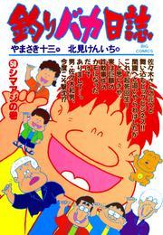 釣りバカ日誌(50) 漫画