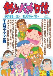 釣りバカ日誌(84) 漫画