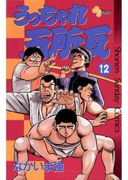 うっちゃれ五所瓦(12) 漫画