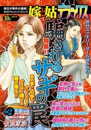 嫁と姑デラックス 2012年10月号 漫画