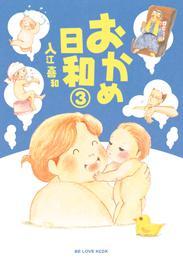 おかめ日和(3) 漫画