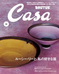 Casa BRUTUS (カーサ・ブルータス) 2015年 10月号 [ルーシー・リーと私の好きな器] 漫画