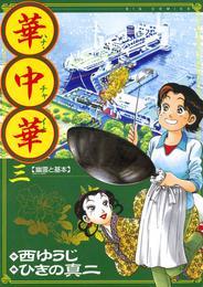 華中華(ハナ・チャイナ)(3) 漫画
