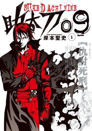 助太刀09 (1) 漫画