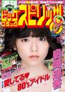 週刊ビッグコミックスピリッツ 2016年37・38合併号(2016年8月8日発売) 漫画