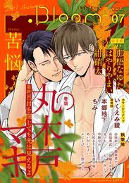 .Bloom ドットブルーム vol.07 2017 Autumn 漫画