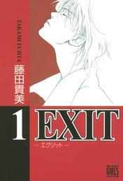 EXIT~エグジット~ (1) 漫画