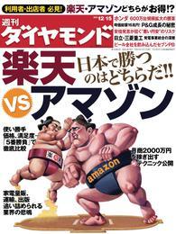 週刊ダイヤモンド 12年12月15日号 漫画