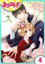 【単話売】お兄様と誓いの薔薇 4話 漫画