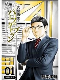 真壁先生のパーフェクトプラン【分冊版】1話
