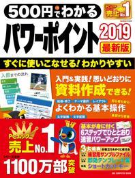 500円でわかるパワーポイント2019 最新版