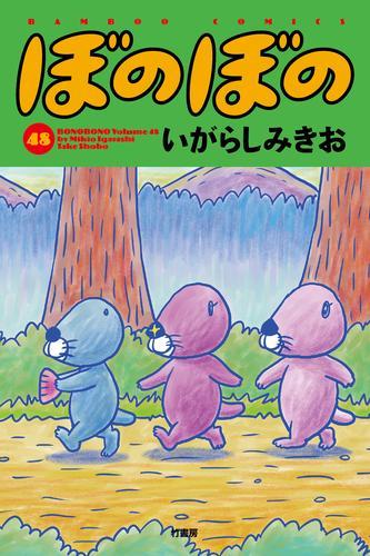 ぼのぼの (1-44巻 最新刊) 漫画