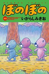 ◆特典あり◆ぼのぼの (1-46巻 最新刊)